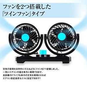 MAXWIN(マックスウィン)車載用 ツインサーキュレーター 12V 扇風機 ツインファン サーキュ...