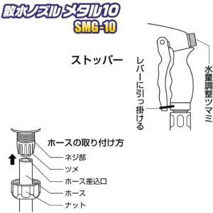 GARDENFRIENDS散水ノズルメタル10SMG-10