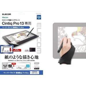 2本指グローブ_Mサイズセット エレコム ワコム ペンタブレット Cintiq Pro 13用 フィ...