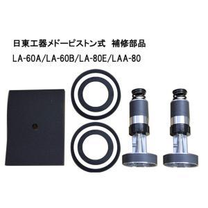 日東工器 メドー ピストン式 補修部品 LA-60A/LA-60