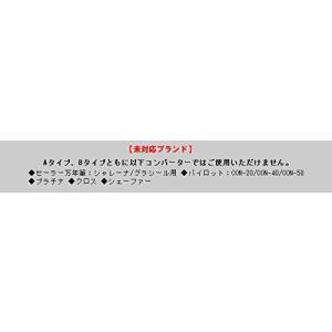 Pentペント 万年筆用 インク吸入器アダプター ハミングバード Bタイプ(パイロット CON-70...