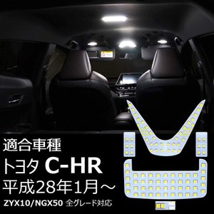 OPPLIGHT C-HR LED ルームランプ 室内灯 純正交換 トヨタ TOYOTA C-HR ...