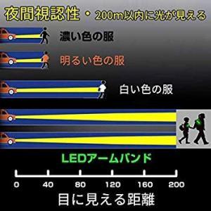LEDアームバンド, Onlyneed LED バンドライト セーフティバンド 安全ライト ランニン...