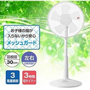 山善 30cmリビング扇風機 (押しボタンスイッチ)(風量3段階) タイマー付 ホワイト YLT-C...