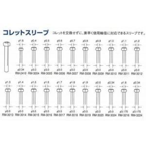 アルゴファイル コレットスリーブ (3.0φ→2.0φ) RM-3020
