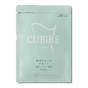 送料無料 CUBIRE クビレ 31粒 1袋 ユーグレナ 雑穀麹 ダイエットサプリ