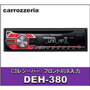 お買い得価格 パイオニア DEH-380 C...の関連商品10