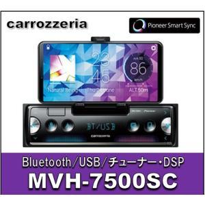 ■品番:MVH-7500SC(※画像のスマートフォンは商品に含まれません。)  ※主な特長 ■スマー...