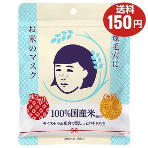 乾燥毛穴にお米のマスク! 100%国産米由来成分ライスセラム(コメ発酵液、コメヌカ油、グルコシルセラ...