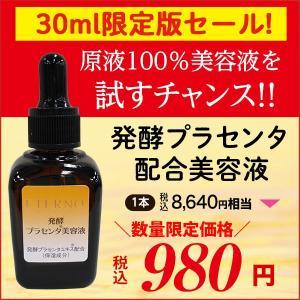 \在庫一掃最終セール!!!/ 国産発酵プラセンタ100%原液美容液 数量限定で生産した30mL版! ...