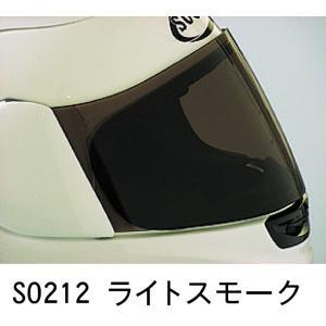 S0212 SP/EXライトスモークシールド SUOMY スオーミー シールド ethosdesign