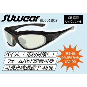 SU001BCS SUOMY SUwear サングラス UVカット 花粉対策 バイク ライディング|ethosdesign