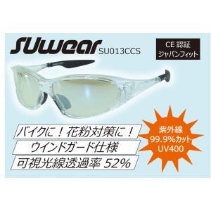 SU013CCS SUOMY SUwear サングラス UVカット 花粉対策 防塵 ライディング ethosdesign