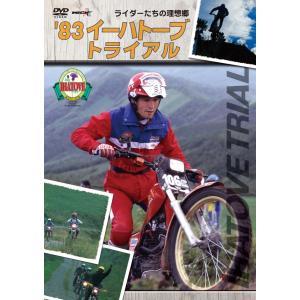 '83 イーハトーブトライアル 〜ライダー達の理想郷〜 WVD-393|ethosdesign