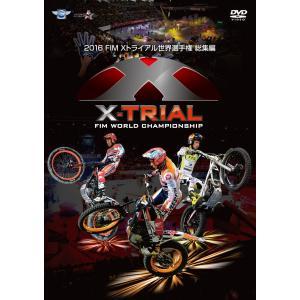 2016 FIM X-TRIAL 世界選手権 総集編 X-トライアル WVD-414 ethosdesign