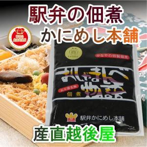 駅弁 お取り寄せ かにめし 北海道 長万部 かにめし本舗かなや 佃煮おしゃまんべ物語 パック包装 5パック 送料無料の画像