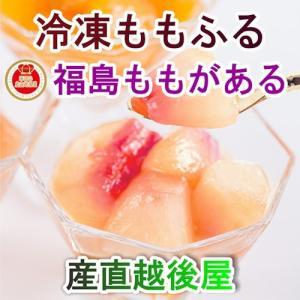 フルーツ 桃  完熟冷凍もも 福島県 生産農家直結 ももがある 樹成り完熟桃 冷凍加工品 ももふるセット 120g 3個