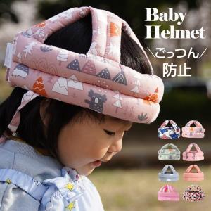 ベビーヘルメット 赤ちゃん ヘッドガード ごっつん防止 ヘルメット 頭クッション衝撃 へッドギア プ...