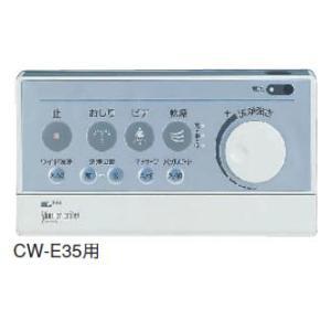 INAX 2002年モデル PASSO(CW-E35) シャワートイレPASSO(CW-E35)用壁リモコン本体 354-1069|etile