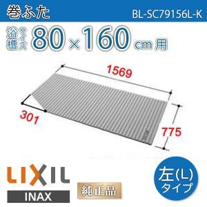 1600用巻フタ BL-SC79156L-K|etile