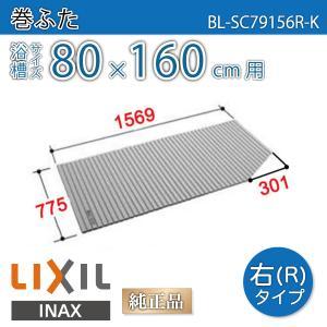1600用巻フタ BL-SC79156R-K|etile