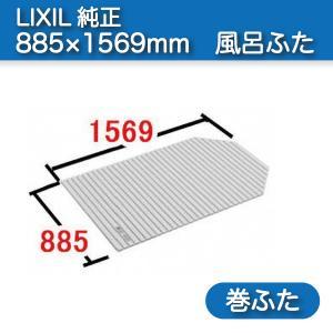 LIXIL INAX 風呂ふた 1600用巻フタ BL-SC88157-K