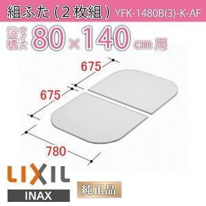 1400用組フタ(2枚) YFK-1480B(3)-K-AF|etile