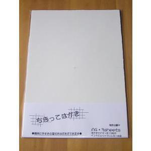 【越前和紙葉書】ちぎってはがき作成シート A4サイズ3枚(和紙葉書き12枚分) 耳付き和紙ハガキ