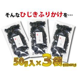 健康 しそ ひじき 生 ふりかけ 50g×3袋 セット ≪ネコポス≫|etizentakaraya|05