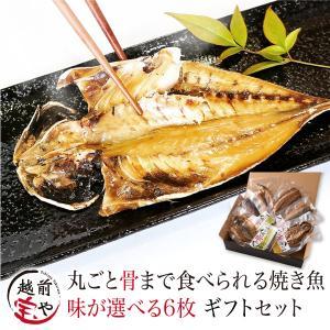 プレゼント ギフト 焼かずにそのまま 丸ごと骨まで食べられる 焼き魚 塩・燻製・醤油 選べる 6枚 ...