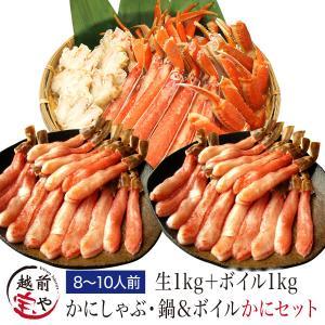 [送料無料]カニ かに 生ポーション かにしゃぶ 鍋 1.0kg & 特大 ズワイガニ ボイル ハーフカット1.2kg 蟹セット((冷凍)) ギフト|etizentakaraya
