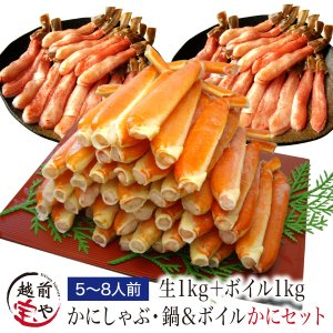 送料無料 カニ かに 生 ポーション 福袋  かにしゃぶ 鍋 1.0kg  & ボイル 1.0kg セット 特大 ズワイガニ 蟹  ((冷凍))|etizentakaraya