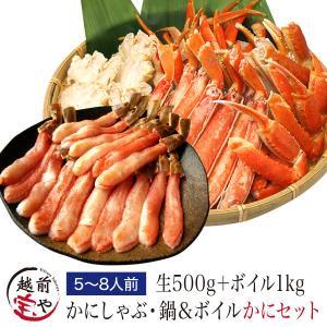 送料無料 カニ かに 生 ポーション 福袋  かにしゃぶ 鍋 500g & 特大 ズワイガニ ボイル ハーフカット1.0kg 蟹セット((冷凍))|etizentakaraya