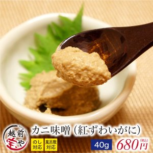 かにみそ カニ かに 蟹 缶詰 紅ずわいがに 味噌 40g ((冷凍))|etizentakaraya