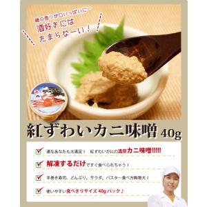 かにみそ カニ かに 蟹 缶詰 紅ずわいがに 味噌 40g ((冷凍))|etizentakaraya|02