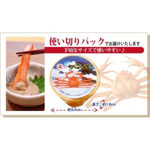 かにみそ カニ かに 蟹 缶詰 紅ずわいがに 味噌 40g ((冷凍))|etizentakaraya|06