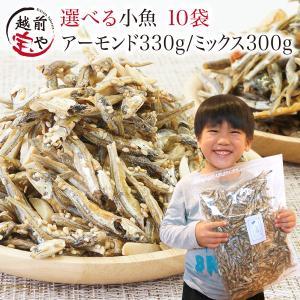 小魚 アーモンド  10袋入 送料無料 お得セット 大容量330g 選べる(アーモンド小魚  小魚ミックス5種)アーモンドフィッシュ おやつ おつまみ