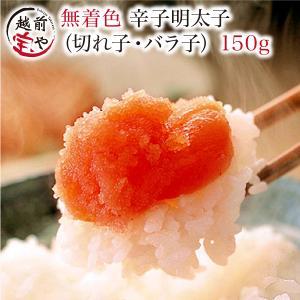 辛子明太子 訳あり 100g  明太子 無着色  ((冷凍))|etizentakaraya