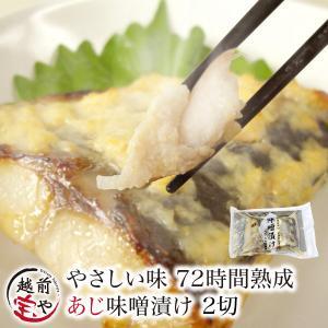西京漬け 味噌漬け アジ 鯵 あじ  1パック 2切れ  ((冷凍))|etizentakaraya