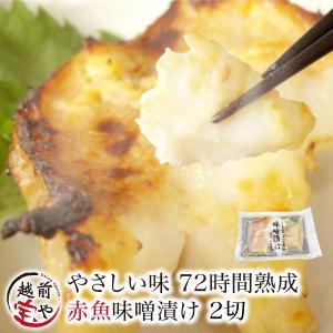 西京漬け 味噌漬け 赤魚 あかうお 1パック 2切れ  ((冷凍))|etizentakaraya