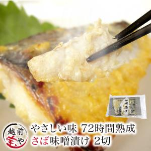 西京漬け 味噌漬け サバ 鯖 さば 1パック 2切れ  ((冷凍))|etizentakaraya