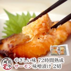 西京漬け 味噌漬け  サーモン 鮭 さけ サケ 1パック 2切れ  ((冷凍))|etizentakaraya