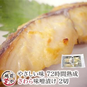 西京漬け 味噌漬け サワラ 鰆 さわら 1パック 2切れ  ((冷凍))|etizentakaraya