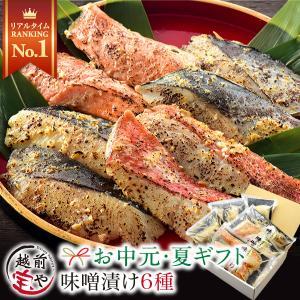高級 西京漬け 味噌漬け 6種 12切れ セット 送料無料 ...