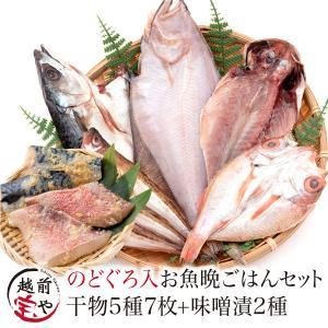 干物セット ギフト プレゼント 5種7枚 のどぐろ 入 味噌漬  ( 赤魚 さば ) 送料無料 ((...