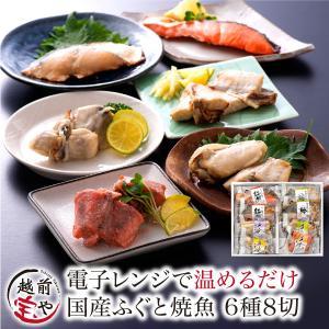 ふぐ 焼魚 6種8切セット ギフト 焼き魚 電子レンジ 1分  湯せん 調理 詰め合わせ 送料無料 国産 フグ 河豚 紅鮭 さけ 鰆 さわら ((冷凍))  レンジ 魚 惣菜|etizentakaraya