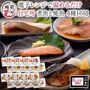 煮魚 焼魚 4種16切セット ご自宅用 焼き魚 電子レンジ 1分 湯せん 調理 詰め合わせ 送料無料 かれい ぶり さば 紅鮭  ((冷凍))  レンジ 魚 惣菜|etizentakaraya