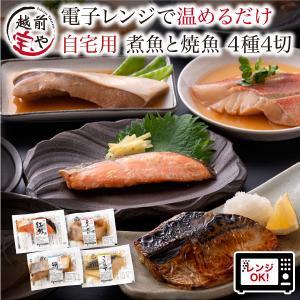 煮魚 焼魚 4種4切セット ご自宅用 焼き魚 電子レンジ 1分 湯せん 調理 詰め合わせ 送料無料 かれい ぶり さば 紅鮭  ((冷凍))  レンジ 魚 惣菜|etizentakaraya