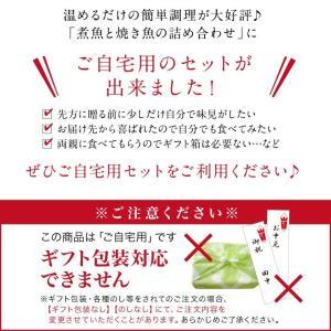 煮魚 焼魚 4種4切セット ご自宅用 焼き魚 電子レンジ 1分 湯せん 調理 詰め合わせ 送料無料 かれい ぶり さば 紅鮭  ((冷凍))  レンジ 魚 惣菜 etizentakaraya 03