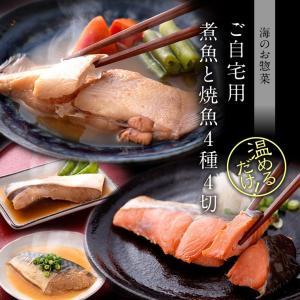 煮魚 焼魚 4種4切セット ご自宅用 焼き魚 電子レンジ 1分 湯せん 調理 詰め合わせ 送料無料 かれい ぶり さば 紅鮭  ((冷凍))  レンジ 魚 惣菜 etizentakaraya 04